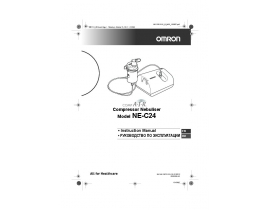 Инструкция небулайзера Omron Comp AIR C24