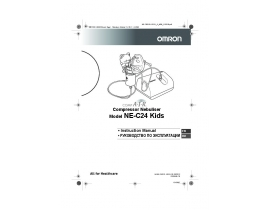 Инструкция небулайзера Omron Comp AIR C24 Kids