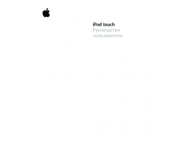 Инструкция плеера Apple iPod Touch