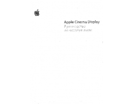 Инструкция монитора Apple Cinema Display 20''_Cinema Display 23''HD_Cinema Display 30''HD